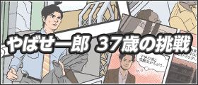 やばせ一郎37歳の挑戦