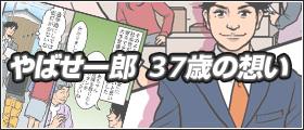 やばせ一郎37歳の想い